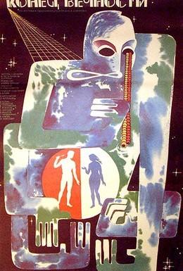 Постер фильма Конец вечности (1987)