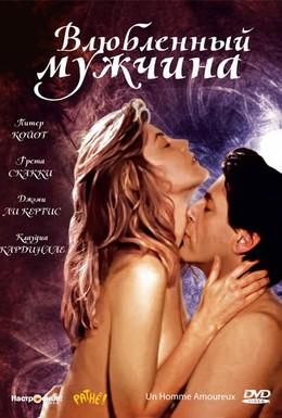 Постер фильма Влюбленный мужчина (1987)