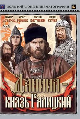 Постер фильма Даниил – князь Галицкий (1987)