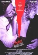 Роковое влечение (1987)