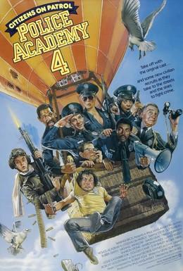 Постер фильма Полицейская академия 4: Граждане в дозоре (1987)