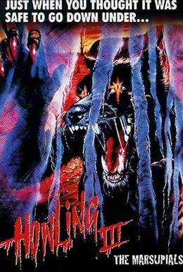 Постер фильма Вой 3 (1987)