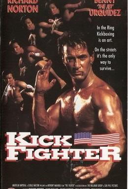 Постер фильма Боец (1989)