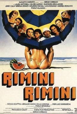 Постер фильма Римини, Римини (1987)