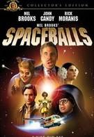 Космические яйца (1987)