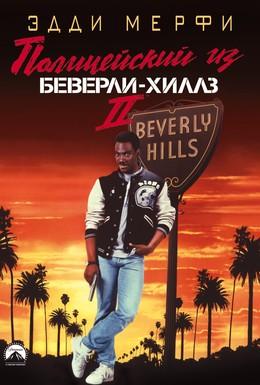 Постер фильма Полицейский из Беверли-Хиллз 2 (1987)