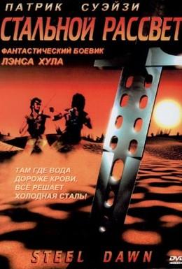 Постер фильма Стальной рассвет (1987)