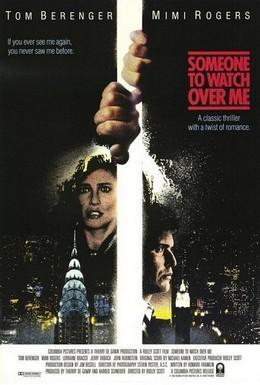 Постер фильма Тот, кто меня бережет (1987)