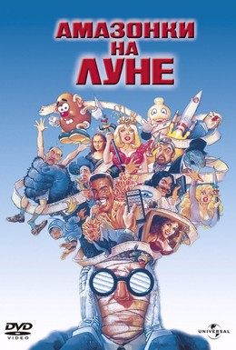 Постер фильма Амазонки на Луне (1987)