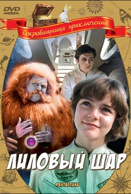 Постер фильма Лиловый шар (1987)