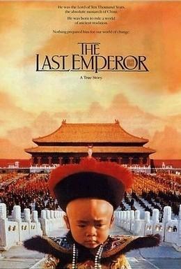 Постер фильма Последний император (1987)