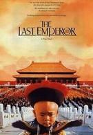 Последний император (1987)