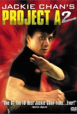 Постер фильма Проект А: Часть 2 (1987)