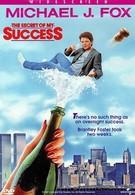 Секрет моего успеха (1987)