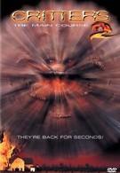 Зубастики 2: Основное блюдо (1988)