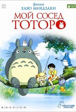 Постер фильма Мой сосед Тоторо (1988)