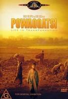 Поваккатси (1988)