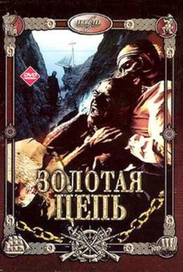 Постер фильма Золотая цепь (1986)