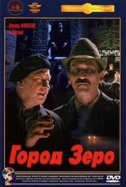 Постер фильма Город Зеро (1988)