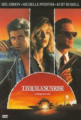 Постер фильма Пьяный рассвет (1988)