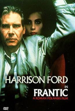 Постер фильма Неистовый (1988)