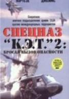 Спецназ К.Э.Т. 2: Бросая вызов опасности (1988)