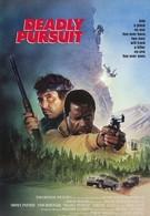 Огонь на поражение (1988)