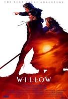 Виллоу (1988)