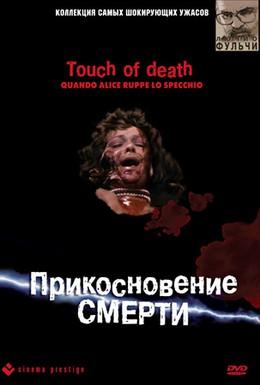 Постер фильма Прикосновение смерти (1988)