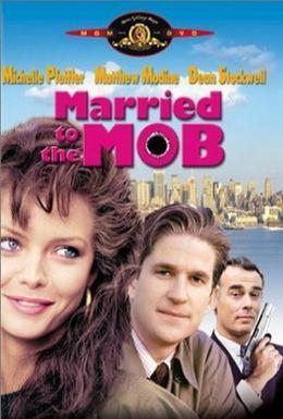 Постер фильма Замужем за мафией (1988)