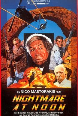 Постер фильма Полуденный кошмар (1988)