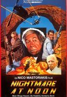 Полуденный кошмар (1988)