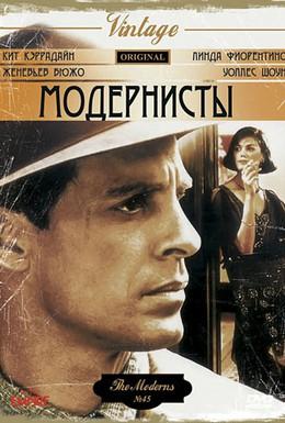 Постер фильма Модернисты (1988)