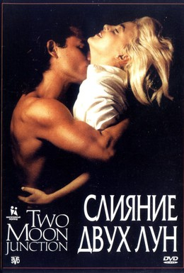 Постер фильма Слияние двух лун (1988)