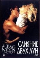 Слияние двух лун (1988)