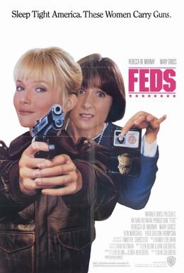 Постер фильма Агенты ФБР (1988)
