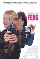 Агенты ФБР (1988)