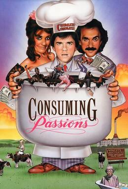 Постер фильма Всепожирающие страсти (1988)