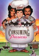 Всепожирающие страсти (1988)