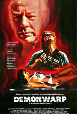 Постер фильма Дьявольское превращение (1988)