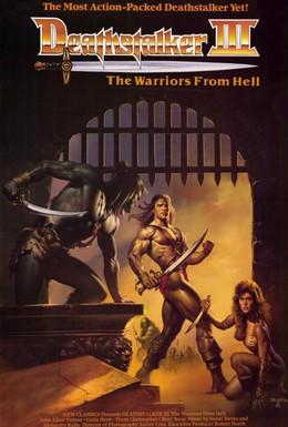 Постер фильма Ловчий смерти 3 (1988)