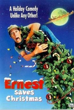 Постер фильма Эрнест спасает Рождество (1988)