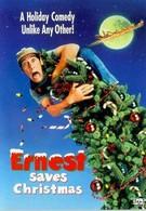 Эрнест спасает Рождество (1988)