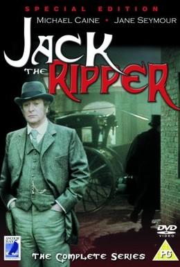 Постер фильма Джек-потрошитель (1988)