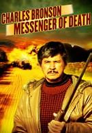 Посланник смерти (1988)