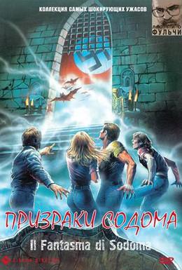 Постер фильма Призраки Содома (1988)