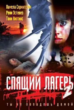 Постер фильма Спящий лагерь 2 (1988)