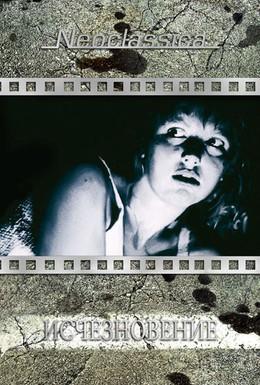 Постер фильма Исчезновение (1988)