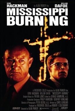 Постер фильма Миссисипи в огне (1988)
