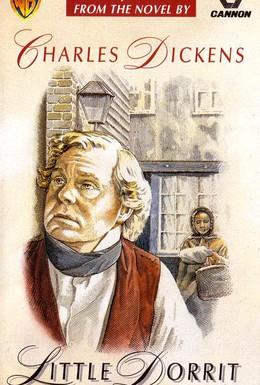 Постер фильма Крошка Доррит (1987)
